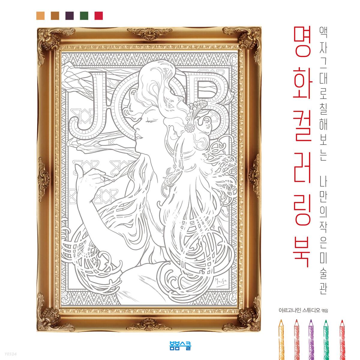 명화 컬러링북