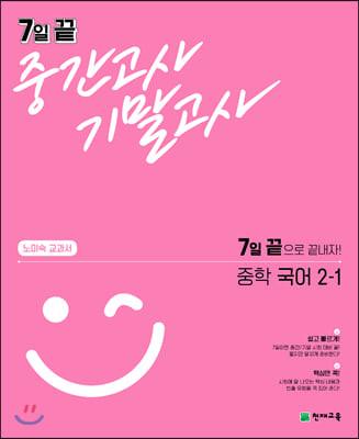 7일 끝 중간고사 기말고사 중학 국어 (노미숙) 2-1 (2021년)