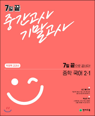 7일 끝 중간고사 기말고사 중학 국어 (박영목) 2-1 (2021년)