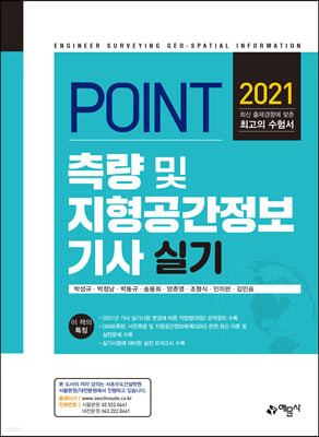 2021 포인트 측량 및 지형공간정보 기사 실기