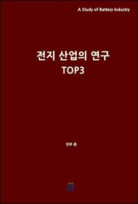 전지 산업의 연구 TOP3