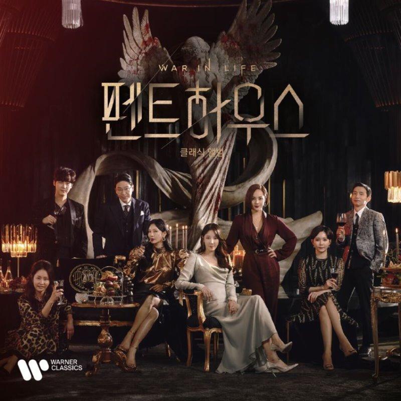 SBS 드라마 '펜트하우스' 클래식 앨범 (Penthouse The Classical Album)