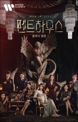 [USB] SBS 드라마 '펜트하우스' 클래식 앨범 (Penthouse The Classical Album) [USB]