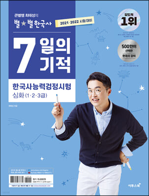 2021·2022 큰별쌤 최태성의 별★별 한국사 7일의 기적 한국사능력검정시험 심화(1·2·3급)