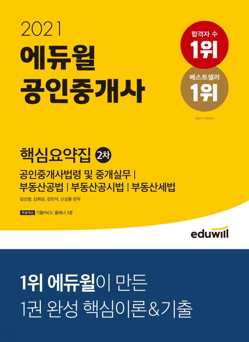 2021 에듀윌 공인중개사 2차 핵심요약집