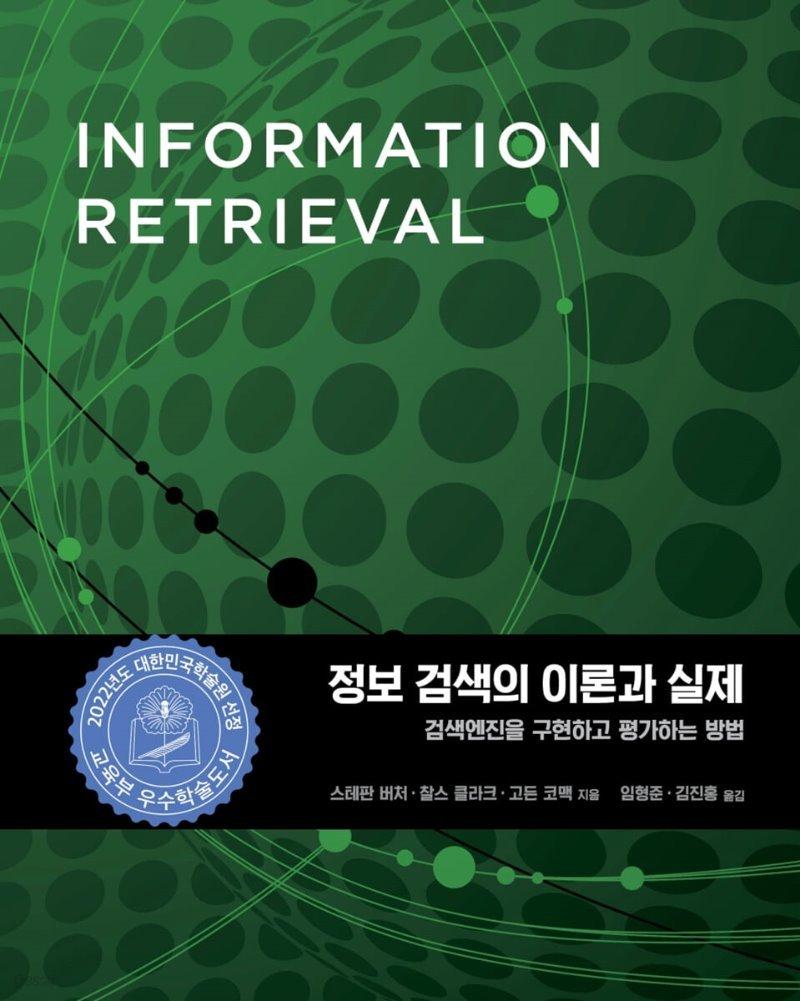 정보 검색의 이론과 실제