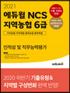 2021 에듀윌 NCS 지역농협 6급 인적성 및 직무능력평가
