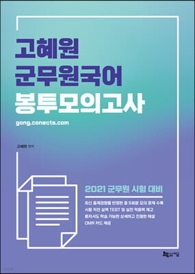 2021 고혜원 군무원국어 봉투모의고사