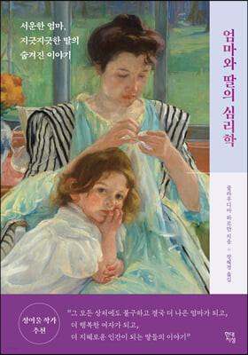 엄마와 딸의 심리학