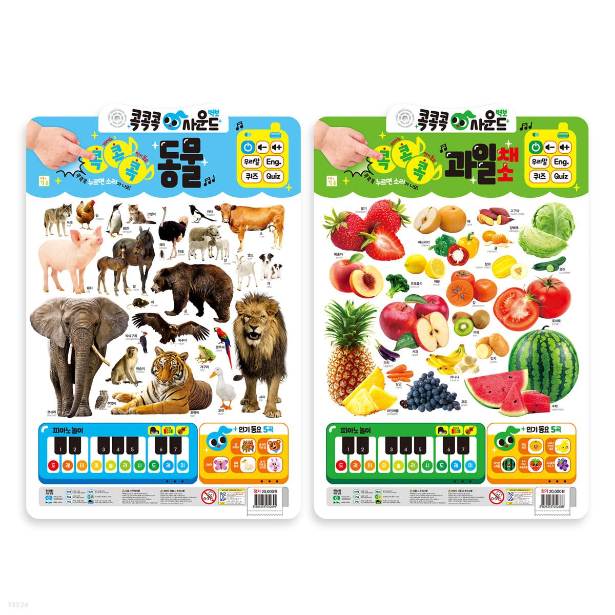 콕콕콕 사운드 벽보 : 동물+과일 채소 세트