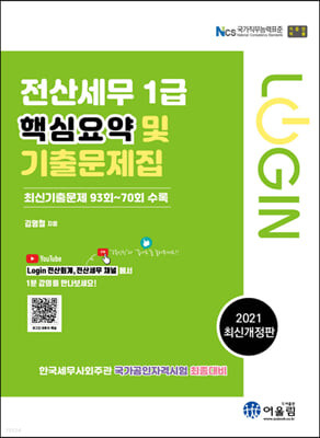 2021 LOGIN 전산세무 1급 핵심요약 및 기출문제