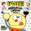 키테레츠 대백과 애니메이션 음악 (Kiteretsu Daihyakka OST by Kaori Moritani / Kyoko Yamada) [7인치 싱글 Vinyl]