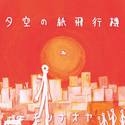 Naoya Mori (나오야 모리) - 저녁 하늘의 종이비행기 (夕空の紙飛行機) [7인치 싱글 Vinyl]