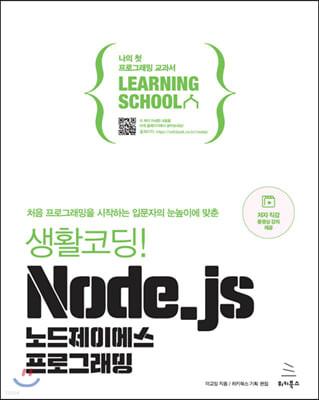 생활코딩! Node.js 노드제이에스 프로그래밍