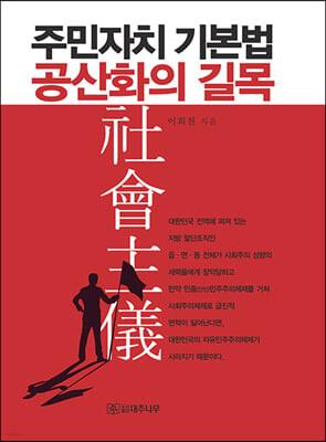 주민자치기본법 공산화의 길목