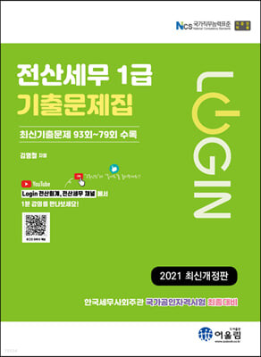 2021 LOGIN 전산세무 1급 기출문제집