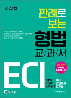 2021 ECI 판례로 보는 형법 교과서