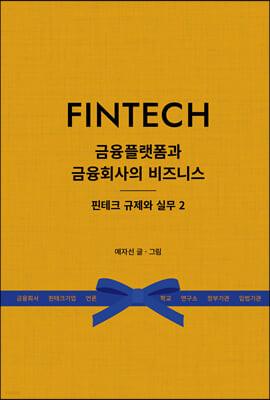 금융플랫폼과 금융회사의 비즈니스