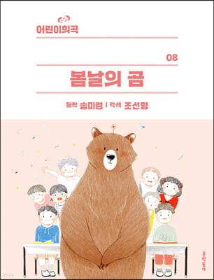 어린이희곡 봄날의 곰
