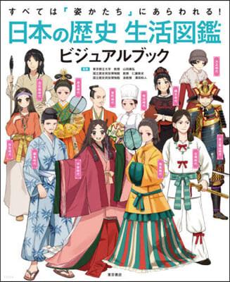 日本の歷史生活圖鑑ビジュアルブック