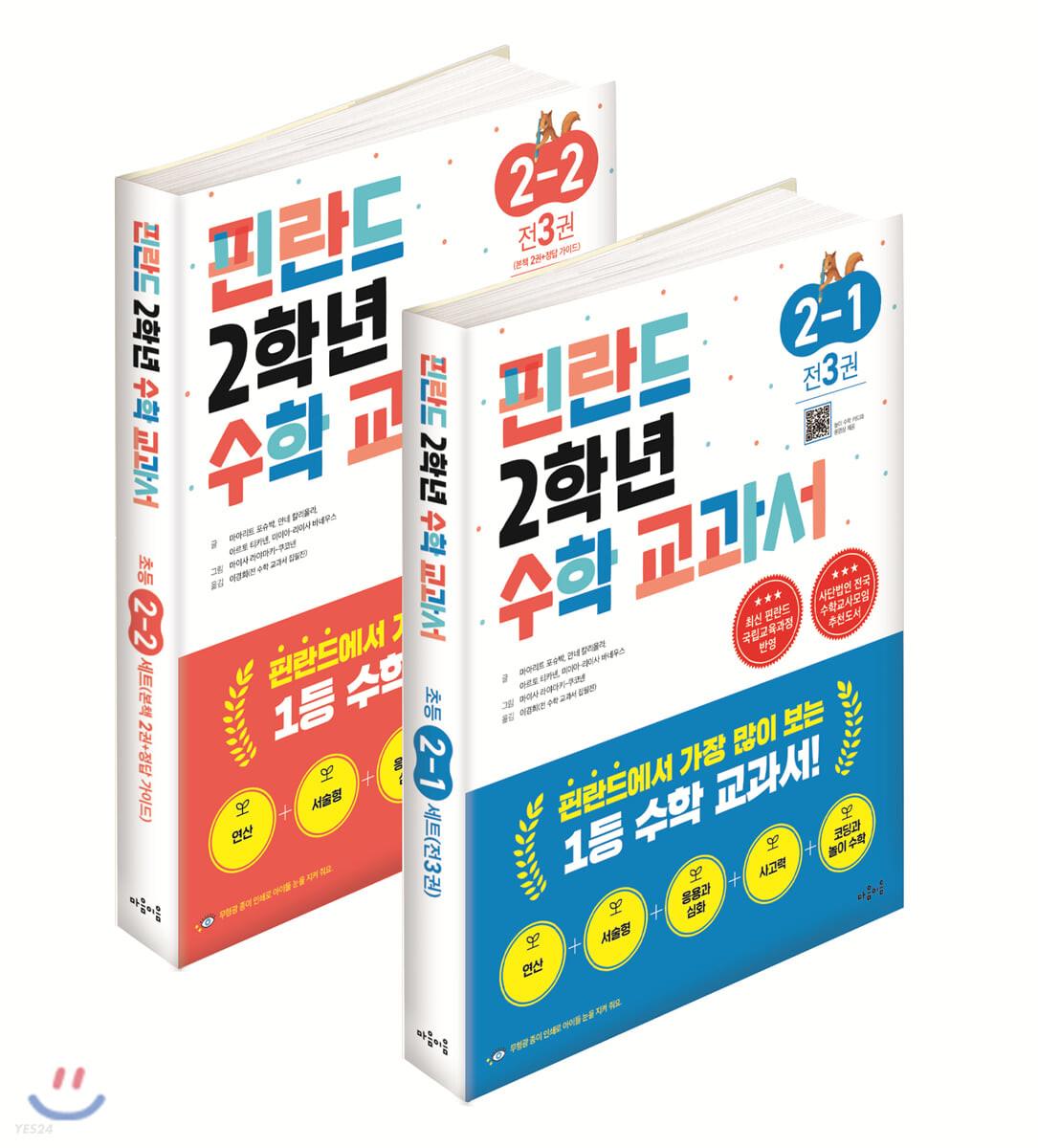 핀란드 2학년 수학 교과서 1, 2학기 세트