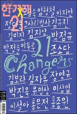 한겨레21 1355호~1356호