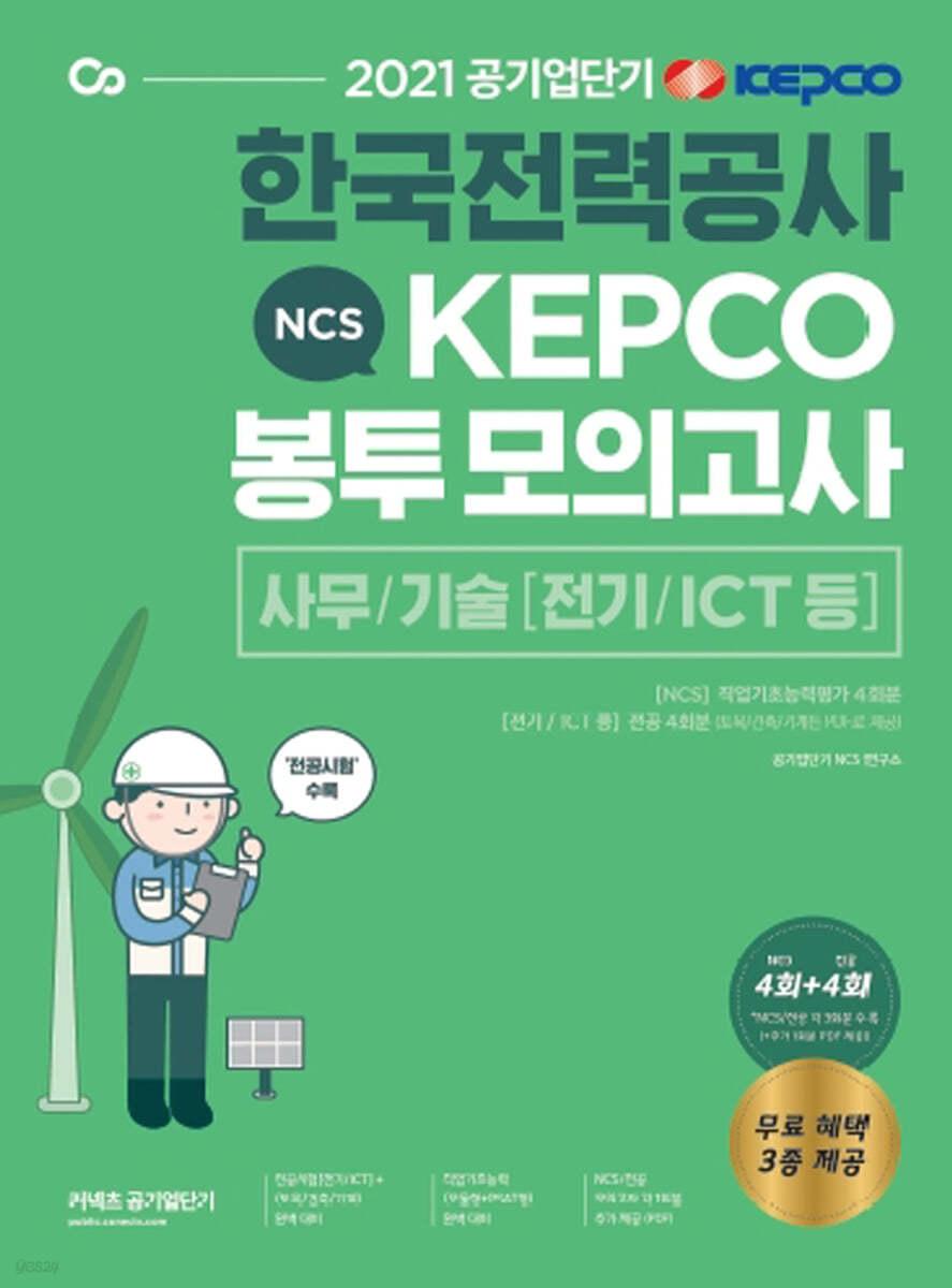 2021 공기업단기 NCS 한국전력공사 KEPCO 봉투모의고사
