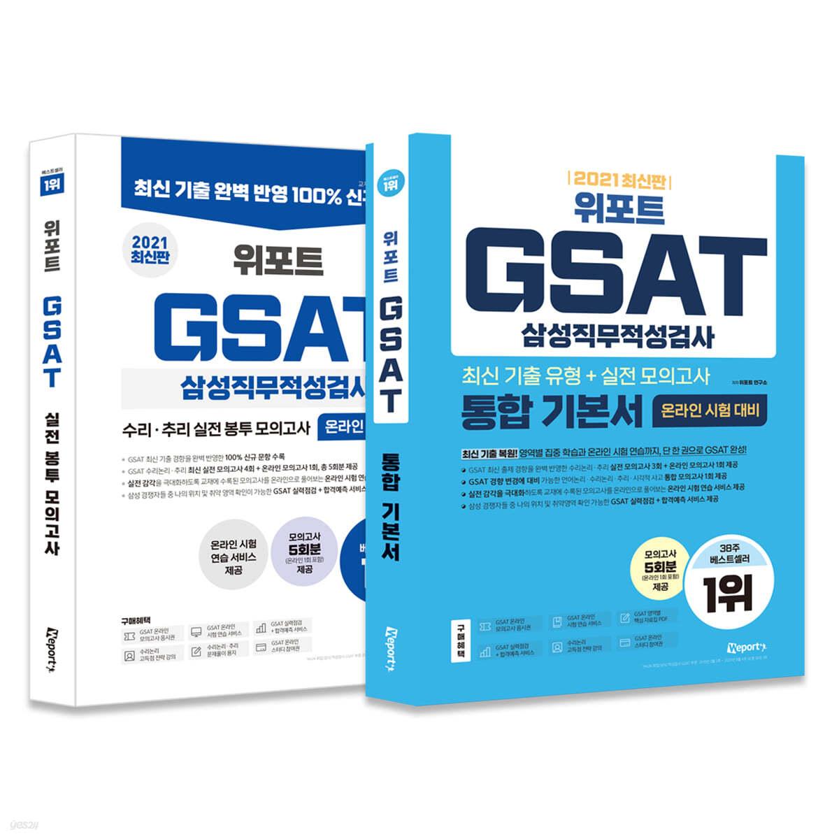 2021 최신판 위포트 GSAT 삼성직무적성검사 통합 기본서 + 실전 봉투 모의고사 세트