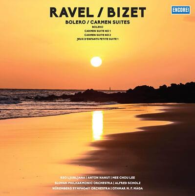 Alfred Scholz 라벨: 볼레로 / 비제: 카르멘 소품 (Ravel: Bolero / Bizet: Carmen Suites) [LP]