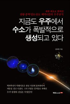 지금도 우주에서 수소가 폭발적으로 생성되고 있다