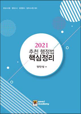 2021 추천 행정법 핵심정리