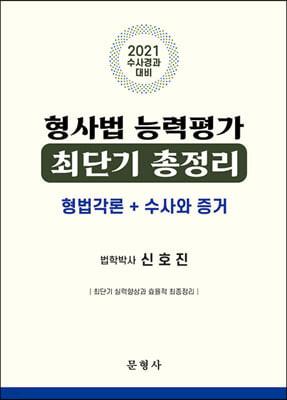 2021 형사법 능력평가 최단기 총정리 (형법각론 + 수사와 증거)