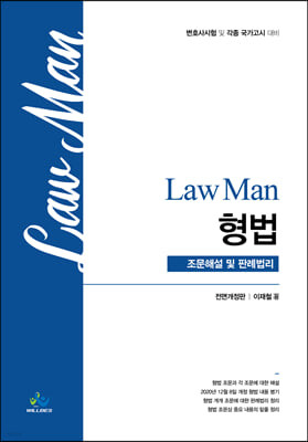 Law Man 형법 조문·판례정리