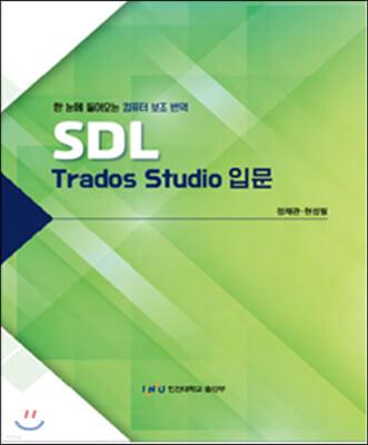 SDL Trados Studio 입문