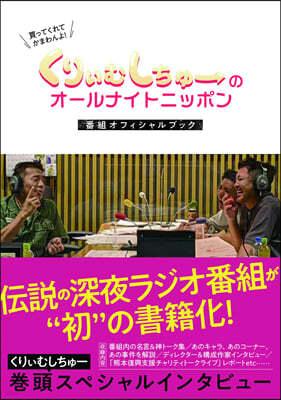 くりぃむしちゅ-のオ-ルナイトニッポン 番組オフィシャルブック