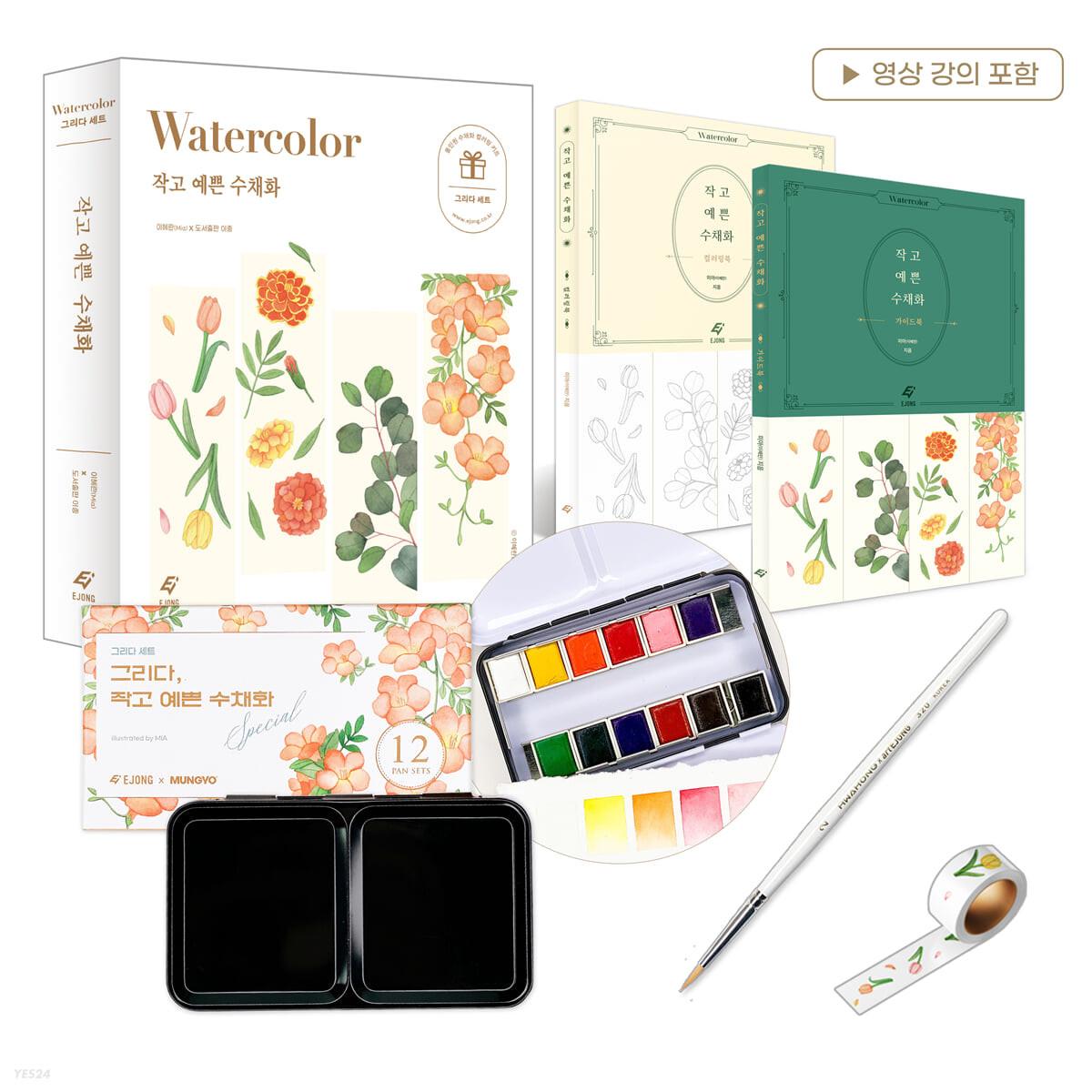 작고 예쁜 수채화 : 올인원 박스 세트