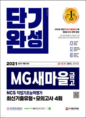 2021 상반기 채용대비 All-New MG새마을금고 지역본부 단기완성 최신기출유형+모의고사 4회