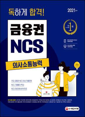 2021 최신판 독하게 합격 금융권 NCS 의사소통능력