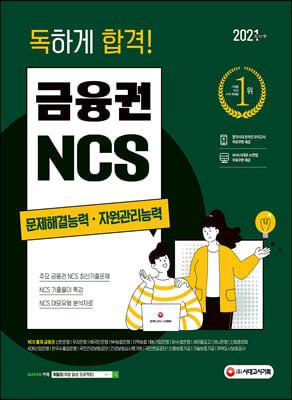 2021 최신판 독하게 합격 금융권 NCS 문제해결능력 · 자원관리능력