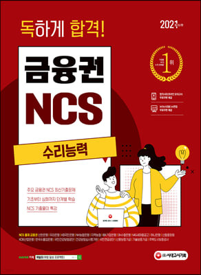 2021 최신판 독하게 합격 금융권 NCS 수리능력