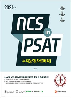 2021 최신판 NCS 수리능력(자료해석) in PSAT