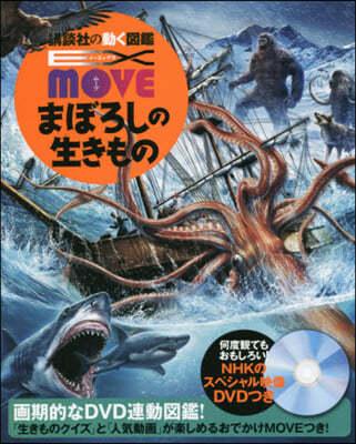 (예약도서) EX MOVE 幻の生きもの