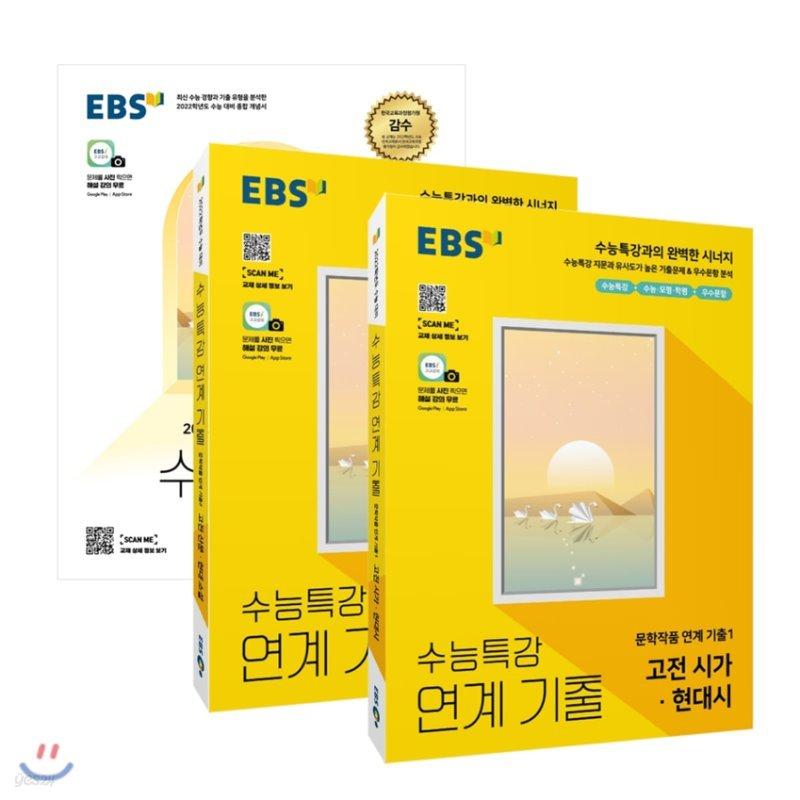 EBS 수능특강 국어영역 문학 + 연계 기출 세트 (전 3권)