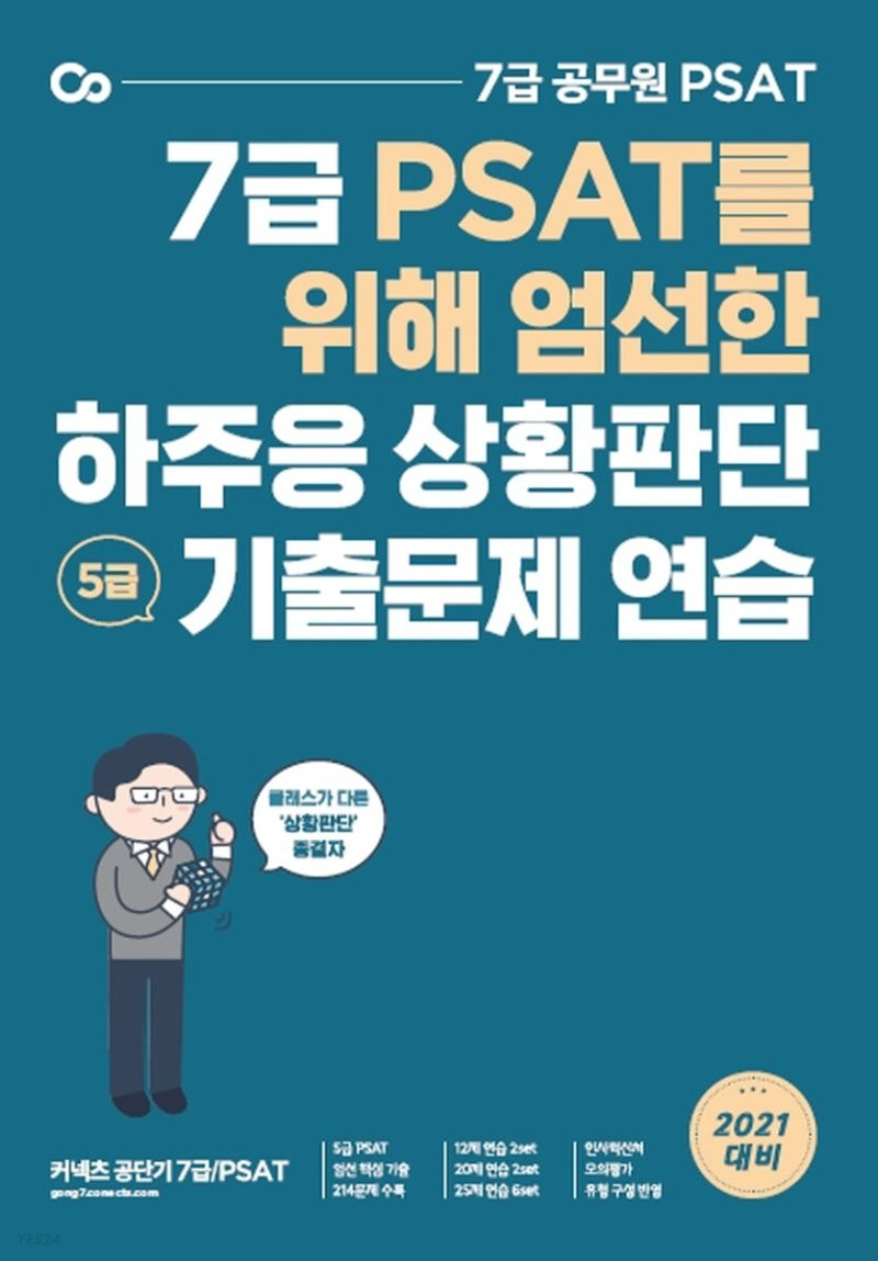 2021 7급 PSAT를 위해 엄선한 하주응 상황판단 기출문제 연습