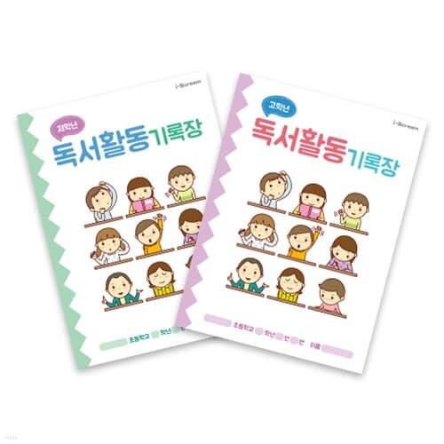 NEW 독서활동기록장
