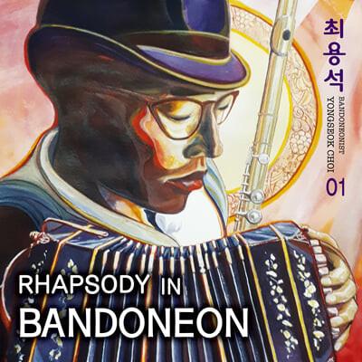 최용석 - Rhapsody in Bandoneon