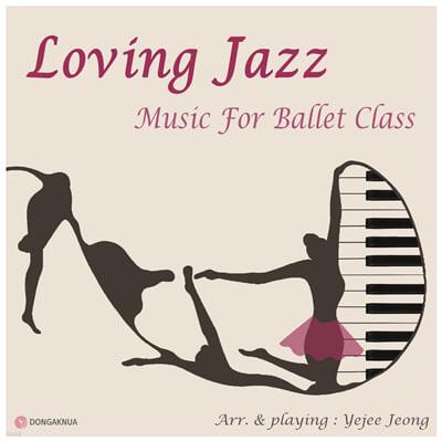 정예지 - Loving Jazz, Music For Ballet Class