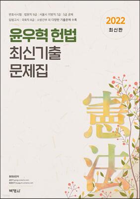 2022 윤우혁 헌법 최신기출문제집