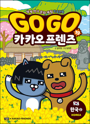 Go Go 카카오프렌즈 19 한국2