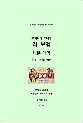 라 보엠 대본 대역
